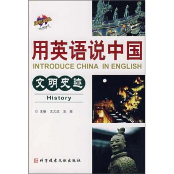 用英语说中国:文明史迹 电子书下载