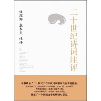 二十世纪诗词注评 PDF版下载