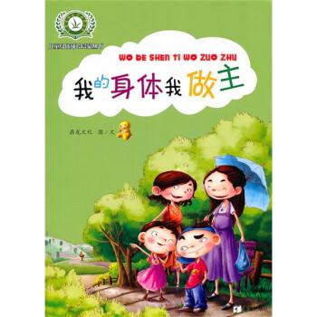 儿童身体成长启蒙丛书:我的身体我做主 [3-6岁] 电子书下载
