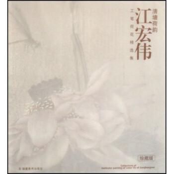 清塘荷韵:江宏伟工笔荷花精选集 电子版