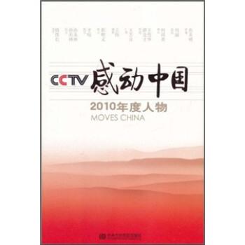 CCTV《感动中国》2010年度人物 版