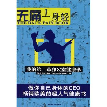 无痛一身轻  [THE BACK PAIN BOOK] 电子书