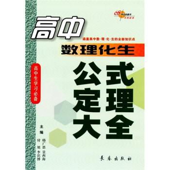 高中数理化生公式定理大全 电子书