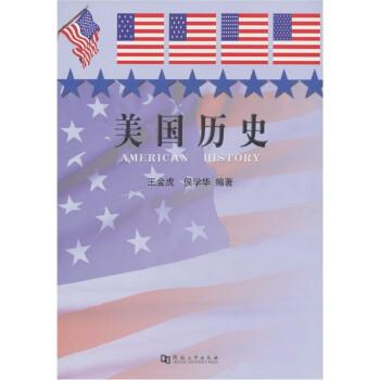 美国历史 PDF电子版
