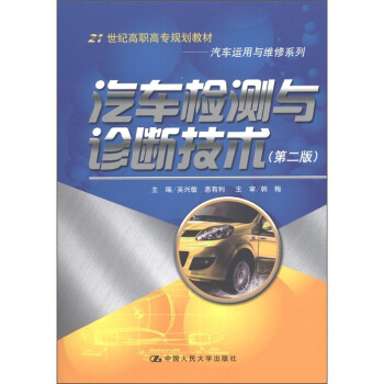 汽车检测与诊断技术/21世纪高职高专规划教材·汽车运用与维修系列 下载