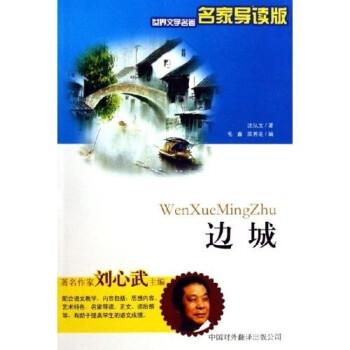 世界文学名著:边城 PDF版