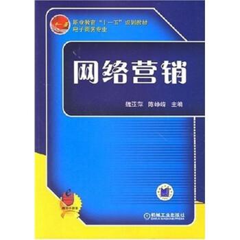 """职业教育""""十一五""""规划教材:网络营销 PDF电子版"""