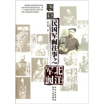 裂国:民国军阀往事之北洋军阀 PDF电子版