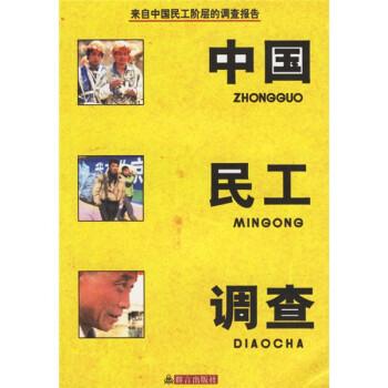 中国民工调查 PDF版下载