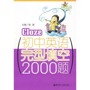 初中英语完型填空2000题 PDF版下载