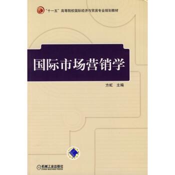 国际市场营销学 电子书