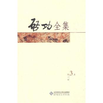 启功全集 电子书下载