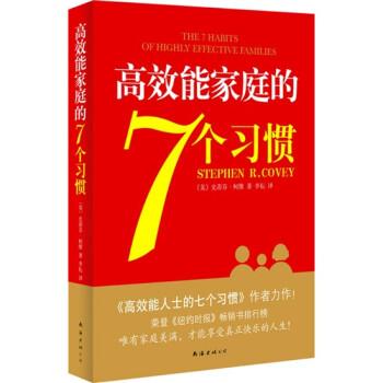 高效能家庭的7个习惯  [The7HabitsofHighlyEffectiveFamilies] 试读