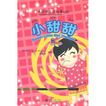 我的中文小故事29:小甜甜 [3-6岁] 电子版