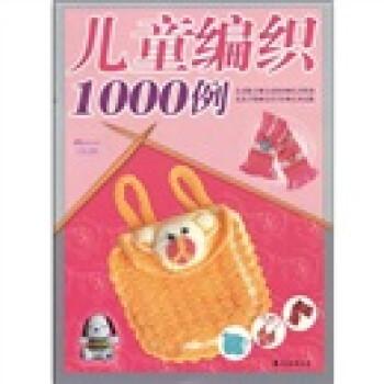 儿童编织1000例 下载