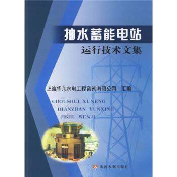 抽水蓄能电站运行技术文集 PDF电子版