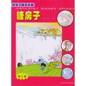 好孩子晚安故事:糖房子 [0-6岁] 在线下载