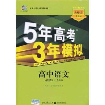 5年高考3年模拟:高中语文 在线下载