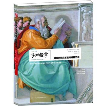 如何认识文艺复兴时期艺术——了如指掌:如何认识文艺复兴时期艺术 在线阅读
