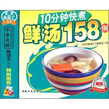 10分钟快煮鲜汤158例 电子版