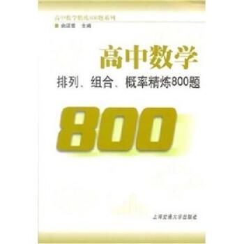 高中数学:排列、组合、概率精练800题 电子版下载