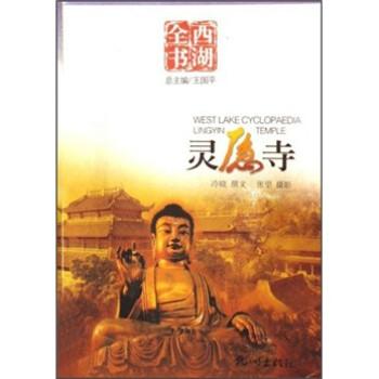 西湖全书:灵隐寺  [Lingyin Temple] 在线下载
