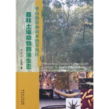 华南热带和南亚热带地区森林土壤动物群落生态 在线阅读