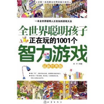 全世界聪明孩子正在玩的1001个智力游戏 [7-10岁] 电子书