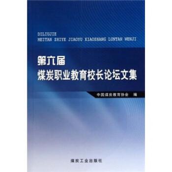 第六届煤炭职业教育校长论坛文集 电子版下载