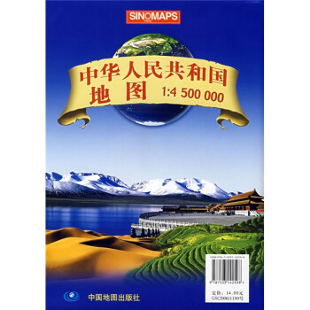 中华人民共和国地图 电?#24433;?#19979;载