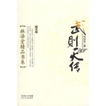 武则天传 PDF版下载