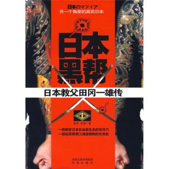 日本黑帮:日本教父田冈一雄传 电子版下载