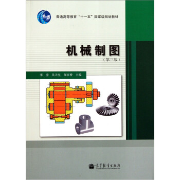 """机械制图/普通高等教育""""十一五""""国家级规划教材 电子版下载"""