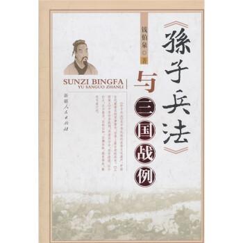 《孙子兵法》与三国战例 PDF版