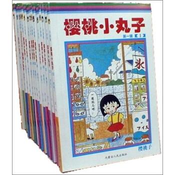 樱桃小丸子 [3-6岁] 电子版下载