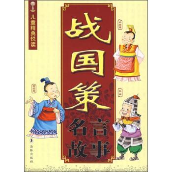 儿童精典悦读:战国策名言故事 PDF电子版