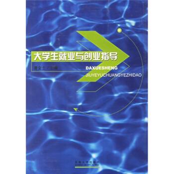 大学生就业与创业指导 PDF版