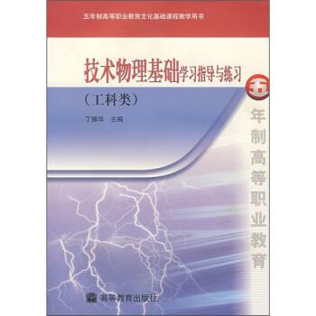 技术物理基础学习指导与练习 PDF版下载
