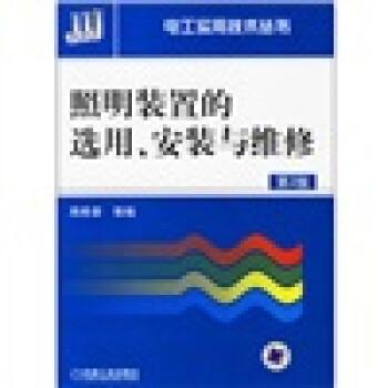 照明装置的选用、安装与维修 PDF版下载