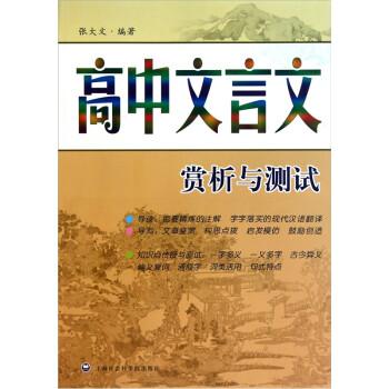 高中文言文赏析与测试 下载
