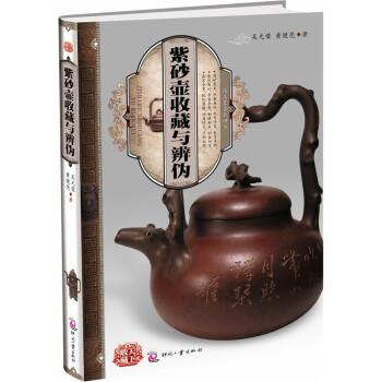 天下收藏:紫砂壶收藏与辨伪 在线下载
