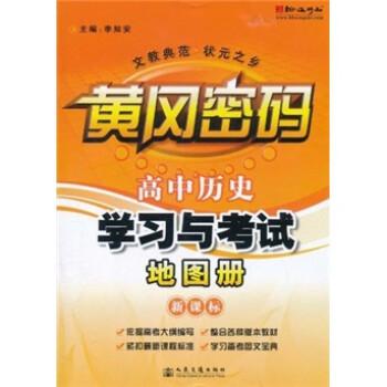 黄冈密码·高中历史:学习与考试地图册 下载