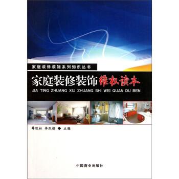 家庭装修装饰维权读本 下载