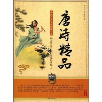 中国古典文化珍藏书系:唐诗精品 PDF版