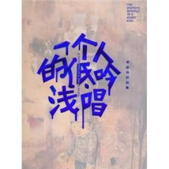 一个人的浅吟低唱:李继开作品集 PDF版下载