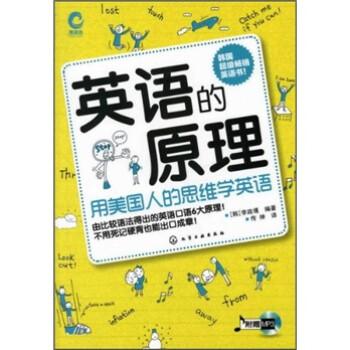 用美国人的思维学英语:英语的原理 电子书下载
