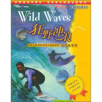 阅读空间·英汉双语主题阅读:狂野冲浪 试读