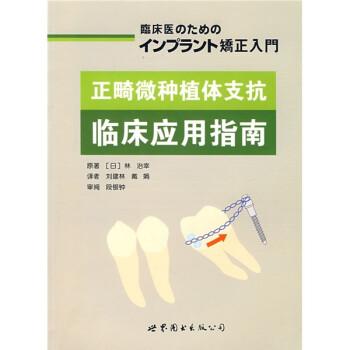 正畸微种植体支抗临床应用指南 PDF电子版