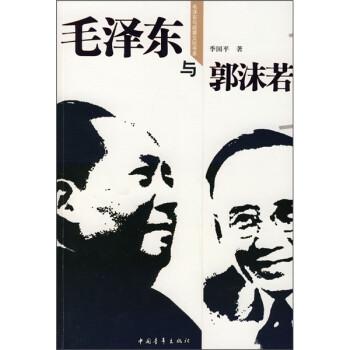 毛泽东与郭沫若 PDF电子版