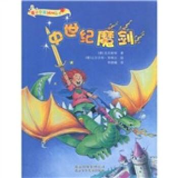 """""""魔法女孩""""系列:中世纪魔剑 [11-14岁] 电子版下载"""